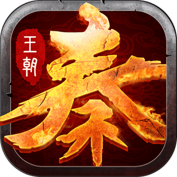 大秦王朝V1.0.105版