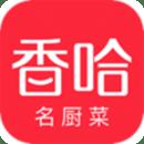 香哈菜谱v7.0.2最新版