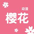樱花动漫APP