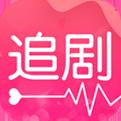 爱追剧app