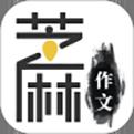 芝麻作文app