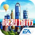 模擬城市無限資源版