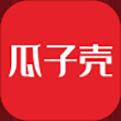 瓜子壳app