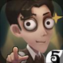 第五人格盒子app