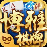 博雅棋牌app