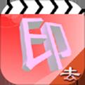 水印吧app