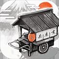 关东煮店人情故事2去广告版