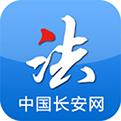 中国长安网客户端