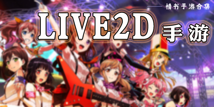 live2d手游