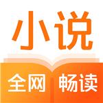 云腾小说破解版