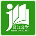 晉江文學城手機版