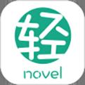 轻之文库app