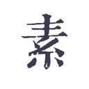 素记日记app