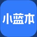 小蓝本企业查询app