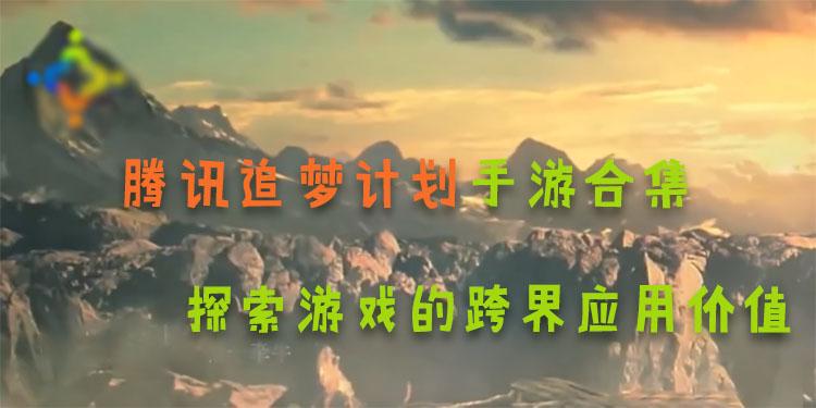 騰訊追夢計劃手游
