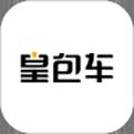 皇包車旅行app