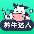 养牛达人v1.0正式版