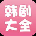 韓劇大全v1.3.9最新破解版