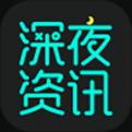 深夜资讯app