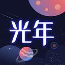 光年社交app