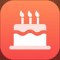 生日助手软件
