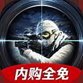 iSniper3D北极战争