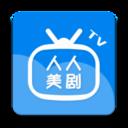 人人美剧TV最新破解版