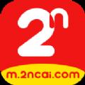 2N彩票app