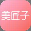 美匠子app