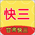 甘肃快3最新版