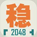 不稳定的2048游戏