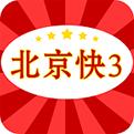北京快三app