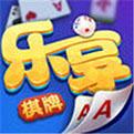 乐享棋牌游戏app