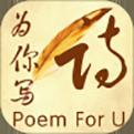 为你写诗软件