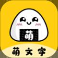 萌文字app