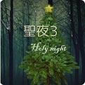 圣夜3HolyNight3最新版