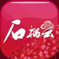 石榴云app