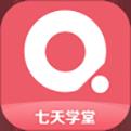 七天学堂手机app