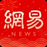网易新闻资讯版