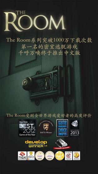 未上锁的房间The Room手游