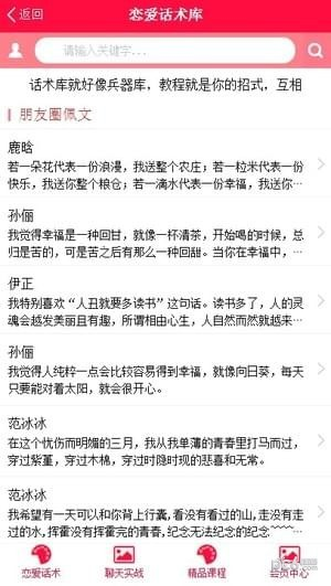 恋爱话术库app截图