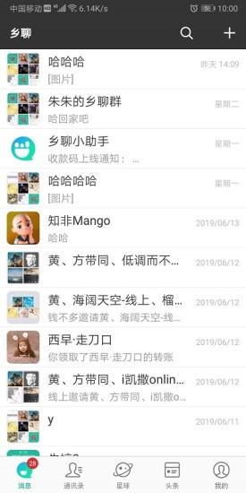乡聊app