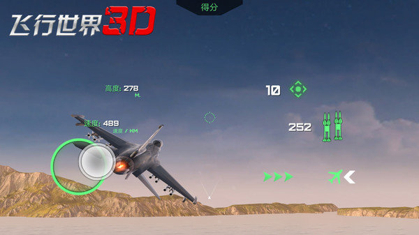 3D飞行世界v1.1