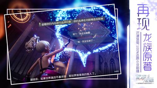 龙族幻想钢琴自动演奏