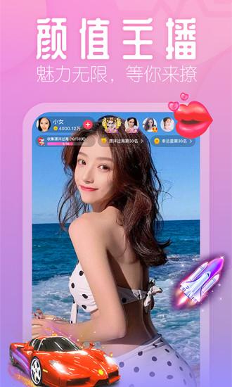 花间直播app