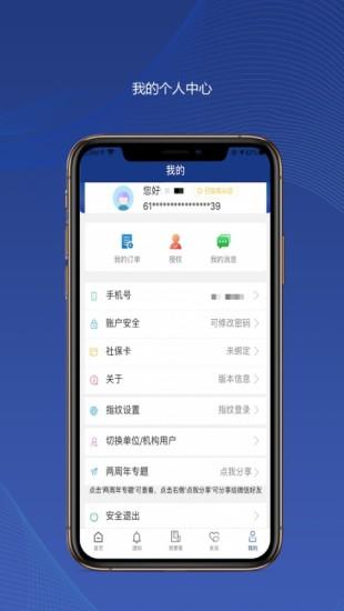 陕西养老保险手机app