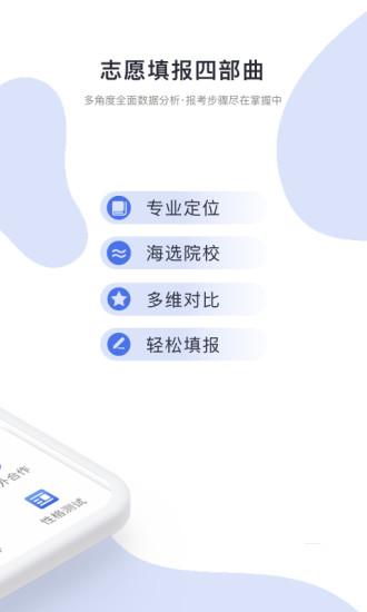 高考志愿君破解版app